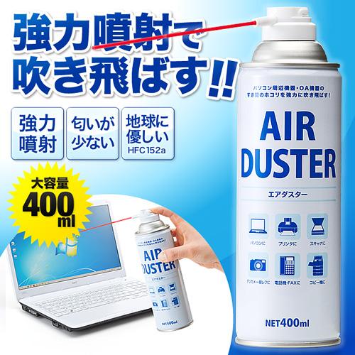エアダスター(大容量400ml・強力噴射・環境配慮タイプ)