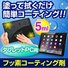 Fusso TabletPC タブレット...