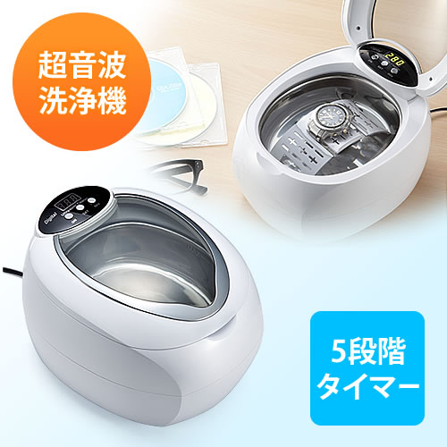 超音波洗浄機(メガネ・時計・アクセサリー・クリーナー)