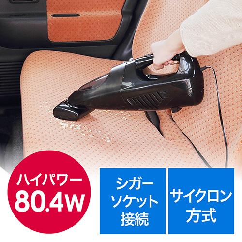 車用強力ハンディクリーナー(コード式・サイクロン方式・すきまノズル/延長ホース付属・DC12V/シガーソケット付属)
