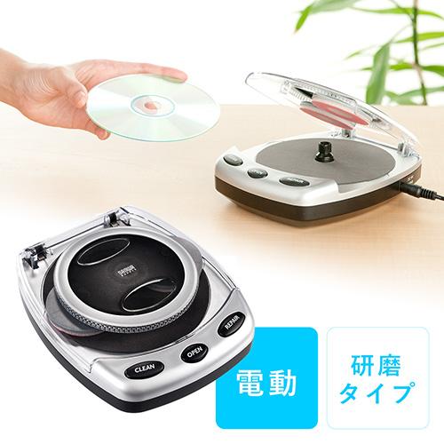 WEB限定!CD修復機