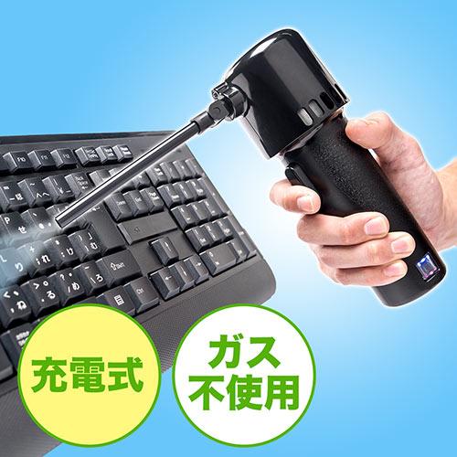 【今月のおすすめ品セール】電動エアダスター(充電式・ガス不使用・逆さ使用対応・PC掃除)