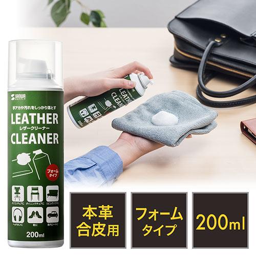 レザークリーナー(フォームタイプ・メンテナンス・革・靴)