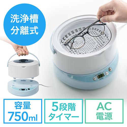 超音波洗浄機(分離式・タイマー機能・アタッチメント付き・時計・メガネ・アクセサリー)