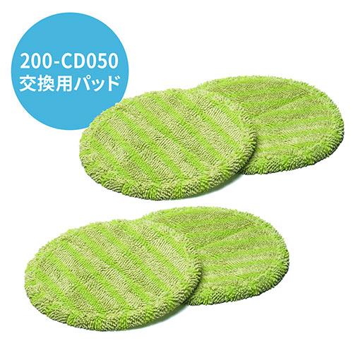 200-CD050専用交換用パッド(4枚入り)