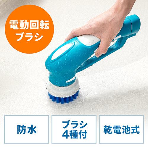 電動ハンドブラシ(クリーナー・掃除・回転ブラシ・電動回転ブラシ・乾電池駆動・1時間連続使用)