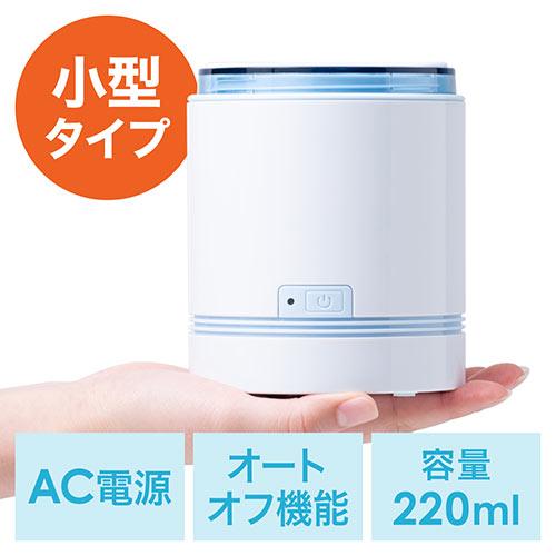 超音波洗浄機(コンパクトサイズ・オートオフ機能・アタッチメント付き・アクセサリ・AC電源・入れ歯洗浄機)