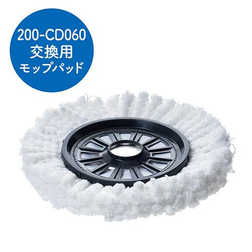 交換用モップ(200-CD060専用・2個入り)