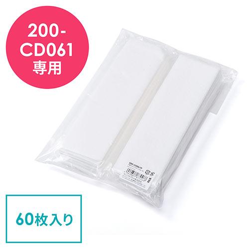 200-CD061専用交換用クロス(60枚入り)