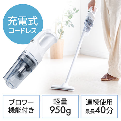 ハンディ掃除機(スティッククリーナー・ハンディクリーナー・ブロワー機能付き・充電式)