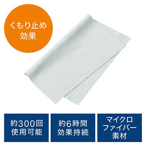 曇り止めクリーニングクロス(メガネ拭き・マイクロファイバー・マスク・クリーナー・クロス)