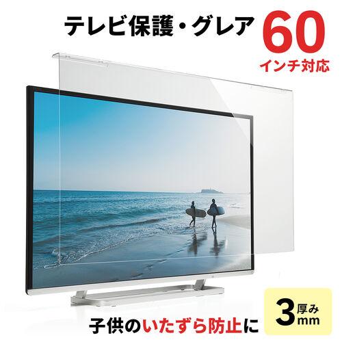 液晶テレビ保護パネル(60インチ・グレア・3mm厚)