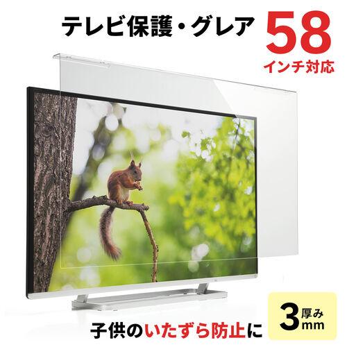 液晶テレビ保護パネル(58インチ対応・アクリル製)