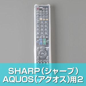 【クリックで詳細表示】【わけあり在庫処分】 テレビリモコンカバー(SHARP用2) 200-DCV004