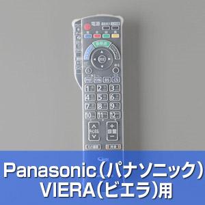 テレビリモコンカバー(Panasonic用) 200-DCV006