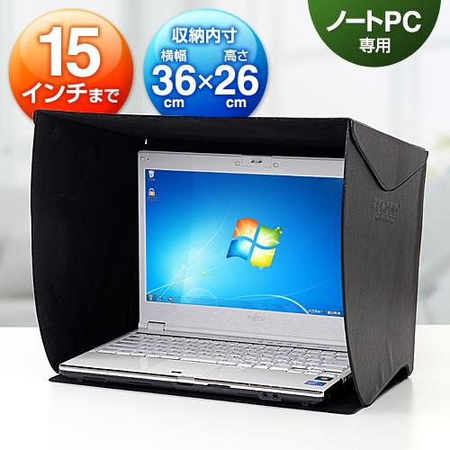 【クリックでお店のこの商品のページへ】ノートパソコン用遮光フード(15インチまで対応) 200-DCV014