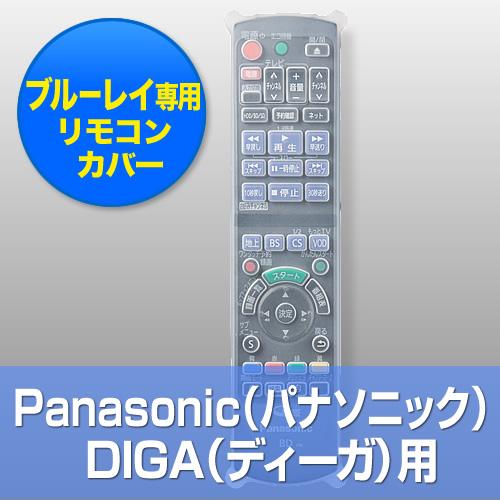 【クリックでお店のこの商品のページへ】Blu-ray用リモコンカバー(Panasonic DIGA用) 200-DCV019