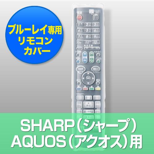 Blu-ray用リモコンカバー(シャープ AQUOS ブルーレイ用) 200-DCV020