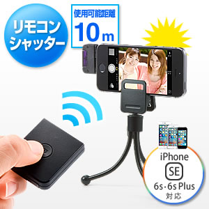 iPhone用リモコンシャッター(リモートシャッター・iPhone SE/6s/6s Plus/6/6Plus/5s・iPad Air2・iPad mini4・iPad Pro対応)