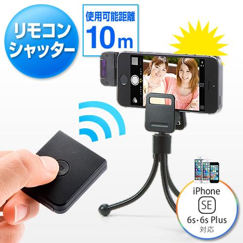 【クリックでお店のこの商品のページへ】iPhone用リモコンシャッター(リモートシャッター・iPhone SE/6s/6s Plus/6/6Plus/5s・iPad Air2・iPad mini4・iPad Pro対応) 200-DG009