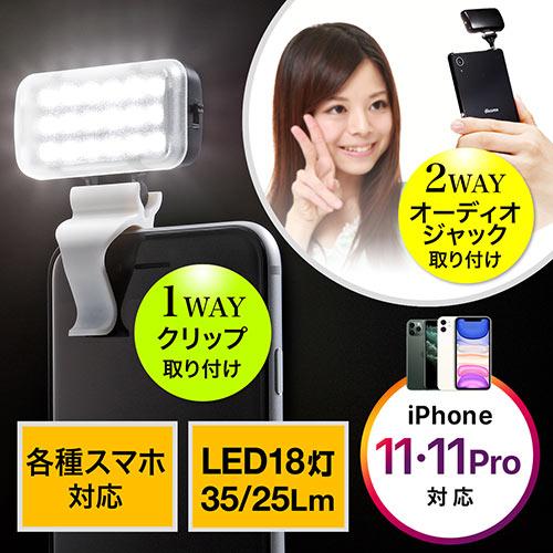 インカメラ ライト(スマホ用・自撮り・クリップ&イヤホンジャック)
