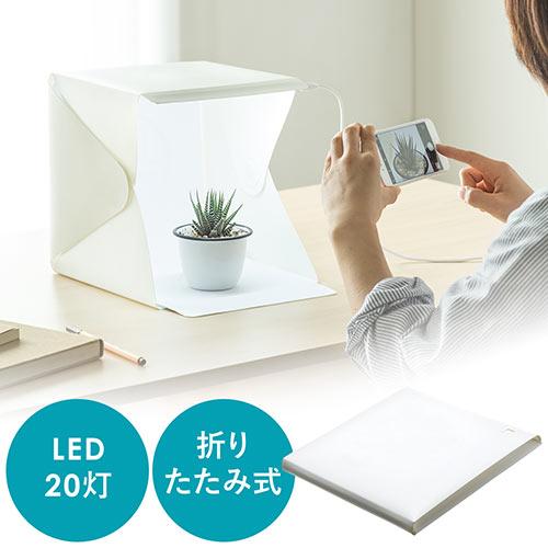 撮影用ボックス(LED照明付・撮影キット・背景白/黒付・折りたたみ式)