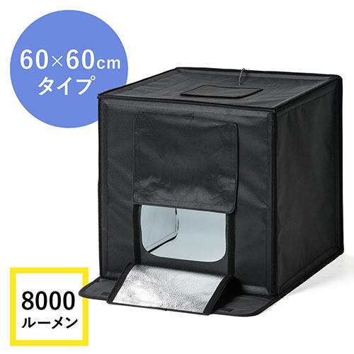 撮影ボックス(LEDライト付8000ルーメン・60×60cm・折りたたみ可能)