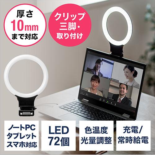 LEDリングライト(自撮り・スマホ/タブレット取付・クリップ・色温度調整・三脚取付対応)