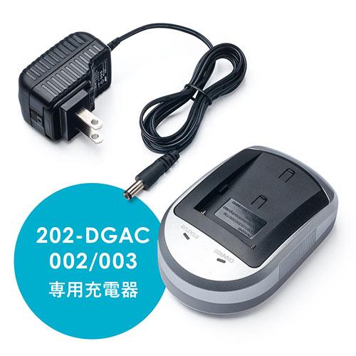 200-DGAC004専用充電器