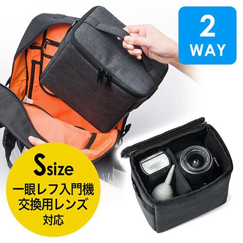 カメラインナーバッグ(カメラケース・バッグインバッグ・ショルダー対応・ビデオカメラケース・Sサイズ)