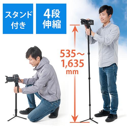 自立一脚(簡易三脚・4段伸縮・最低535~最高1635mm)