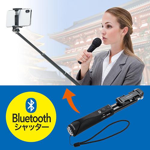 自撮り棒(Bluetooth・iPhone&Android両対応・安定感抜群)