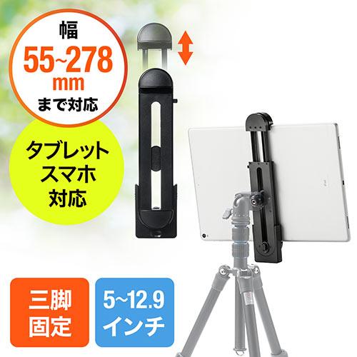 タブレットホルダー(三脚ホルダー・12.9インチiPad Pro対応・5インチスマホ対応)