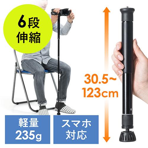 カメラ一脚(6段伸縮・軽量・スマホホルダー付・一眼レフ・ミラーレス・ビデオカメラ・コンパクトデジカメ対応)