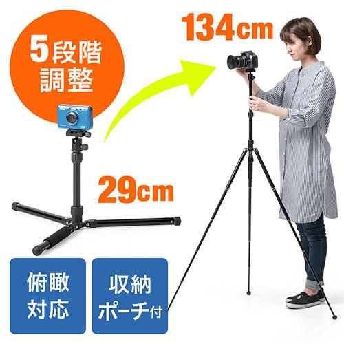 カメラ三脚(軽量・コンパクト・小型・俯瞰対応・5段階)