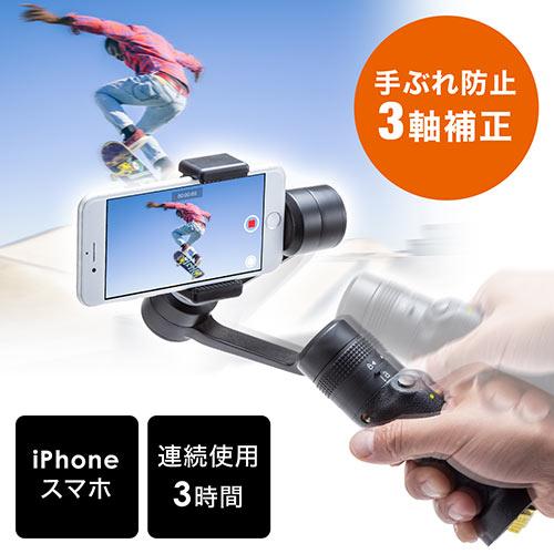 iPhone・スマホ用スタビライザー(3軸電子制御・手ブレ防止・水平/垂直/回転補正・ジンバル)