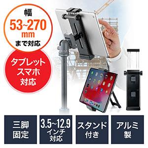 156a1d42dd タブレットホルダー(三脚ホルダー・iPadホルダー・5インチスマホ対応・12.9インチ対応