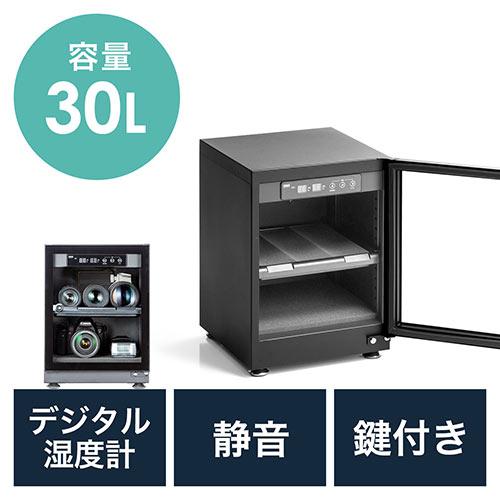 防湿庫(ドライボックス・除湿庫・カビ対策・静音・カメラ収納・30L)