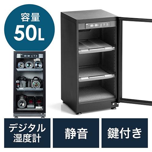 防湿庫(ドライボックス・除湿庫・カビ対策・静音・カメラ収納・50L)