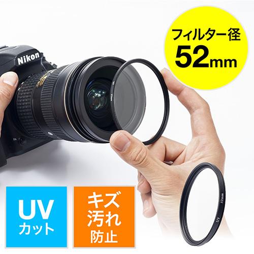 レンズフィルター(一眼レフ・ミラーレス・52mm・UVフィルター・レンズ保護・両面マルチコーティング)