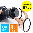 レンズフィルター(一眼レフ・ミラーレス・58mm・UVフィルター・レンズ保護・両面マルチコーティング)