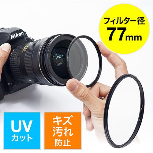 レンズフィルター(一眼レフ・ミラーレス・77mm・UVフィルター・レンズ保護・両面マルチコーティング)
