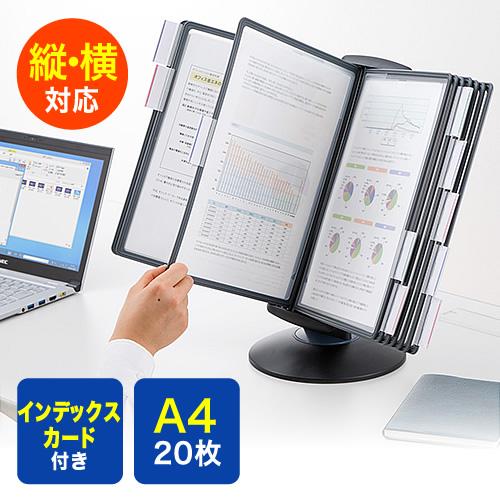 データホルダー(原稿台・ブック式・A4対応・横向き・縦向き・両面・90度無段階調節)