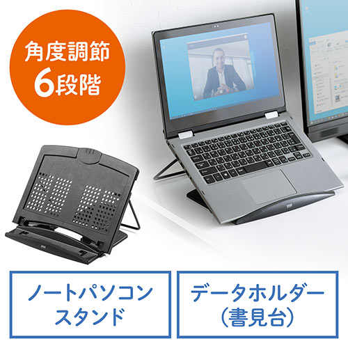 ノートパソコンスタンド(データホルダー・書見台・ブックスタンド・タブレットスタンド・角度調節6段階)
