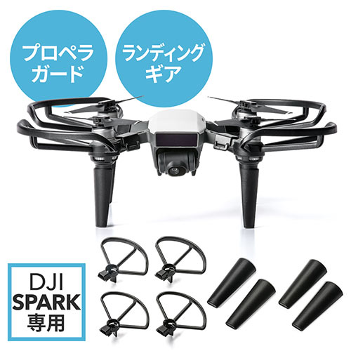 DJI Spark専用プロペラガード/ランディングギアセット(プロペラプロテクター・カメラ・衝撃保護)