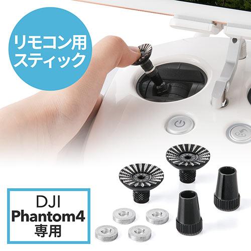 DJI Phantom 4リモートコントローラースティック(Phantom 4専用・ブラック)