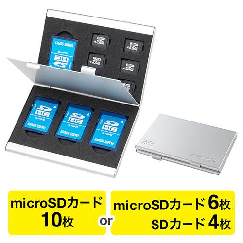 microSD・SDカードケース(アルミ・SD4枚・microSD6枚・メモリーカードケース)