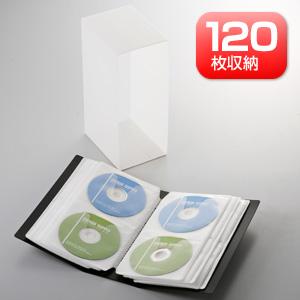 【クリックでお店のこの商品のページへ】CD・DVDファイルケース(ブラック・120枚入) 200-FCD006BK