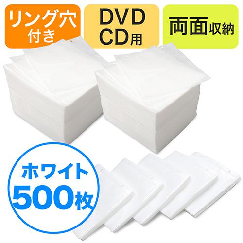 【クリックで詳細表示】送料無料!CD・DVD用不織布ケース(リング穴・両面収納・500枚セット・ホワイト) 200-FCD007WH-5