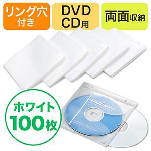【クリックで詳細表示】CD・DVD用不織布ケース(リング穴・両面収納・ホワイト) 200-FCD007WH